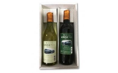 【鉄道ファン必見】紀州鉄道ワイン(赤・白)&紀州鉄道グッズセット
