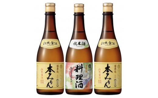 A-31 福来純 伝統製法熟成本みりん&純米料理酒セット