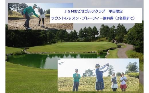 F02.ゴルフ ラウンドレッスン・プレーフィー無料券(2名様まで)