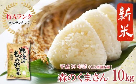 【精米方法選択可】 米の丸福 平成30年産新米 森のくまさん (もみ低温貯蔵)10kg (5kg×2袋)