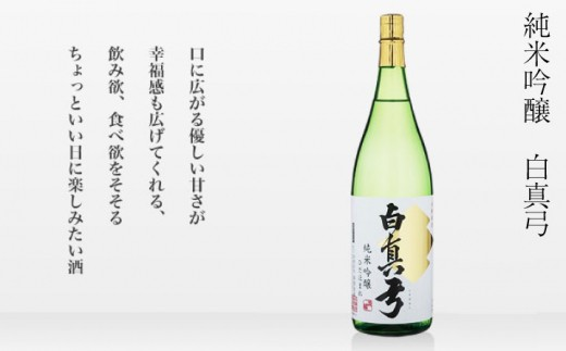 日本酒 白真弓 純米吟醸[B0116]
