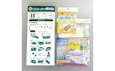 防災備蓄3点セット(簡易トイレ・寝袋)