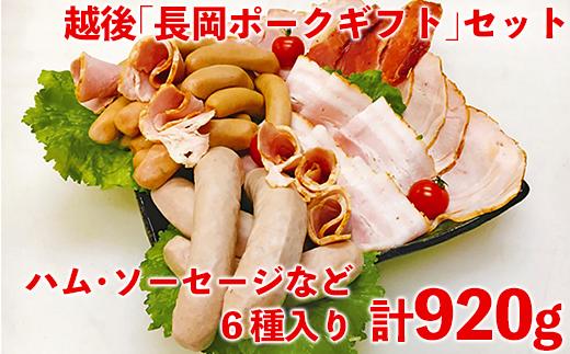 越後長岡産「長岡ポークギフト」セット920g