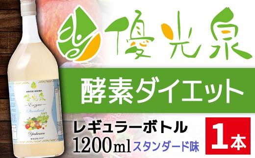 酵素ダイエットで有名な『優光泉』が初登場!!(レギュラー/スタンダード味)
