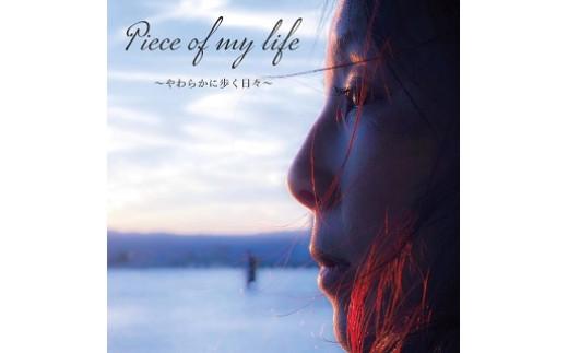 「Piece of my life ~やわらかに歩く日々~」