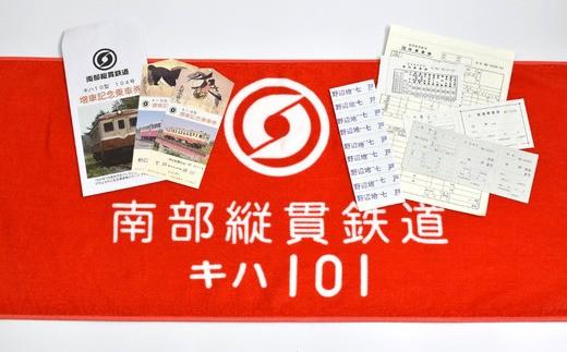 人気の今治タオルと幻の記念乗車券、営業当時使われた乗車券類のセットです。