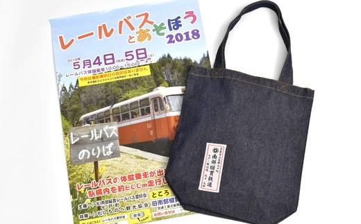イベントのPRポスターとトートバッグのセットです。