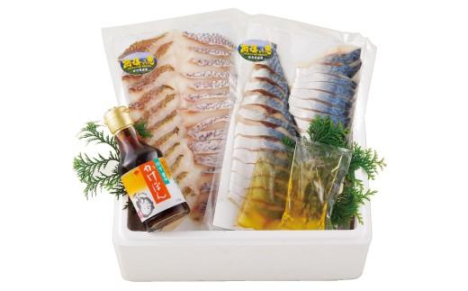 長崎の豊かな海で育ったハーブさばと旬の天然真鯛の食べ比べセット