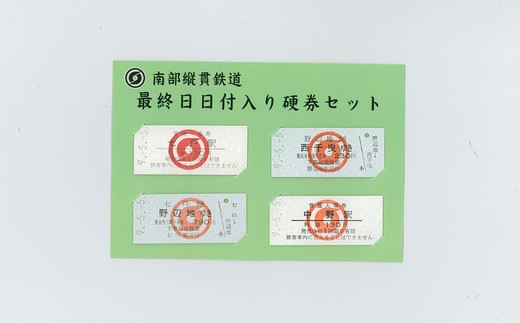 最終営業運転日の日付の入った硬券です。