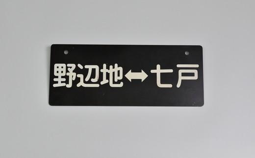 サボ(行先標示板)のレプリカです。