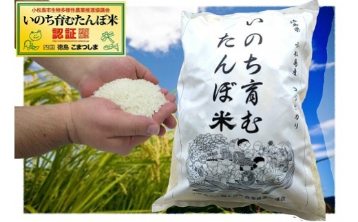 【12-3】いのち育むたんぼ米(新米5㎏)