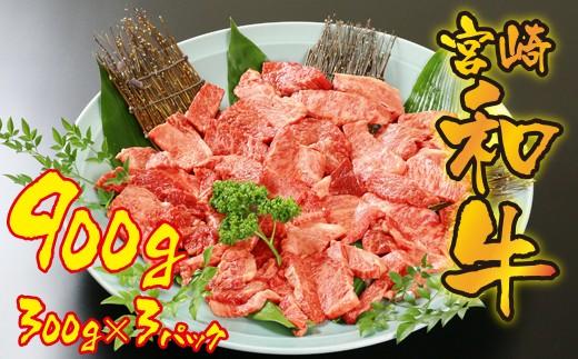 15-01 宮崎和牛切落し焼肉 900g