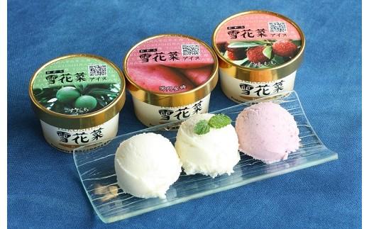 【12-2】すだちくんアイスと雪花菜(おから)アイスセット