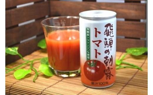飛騨の朝露トマトジュース30缶セット