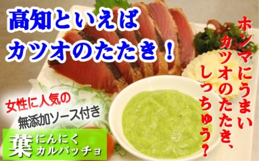 E005-3 本場土佐カツオのたたきとカツオ専用調味料セット