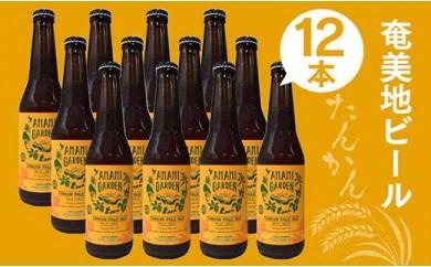 奄美地ビール☆太陽の恵みがつまったたんかん12本