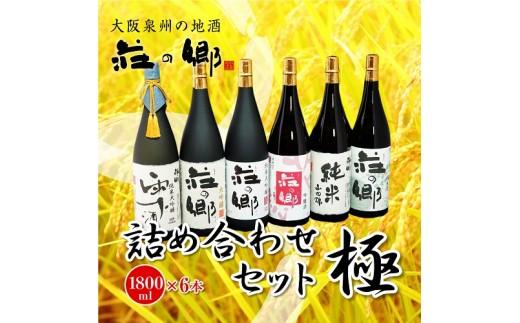 """E073 泉州地酒""""荘の郷""""1800ml×6本 詰め合わせセット 極"""