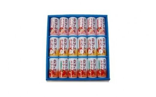 飛騨の朝露ジュース3種類18缶セット