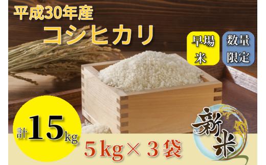 294.【数量限定】平成30年産新米四万十のごちそう『コシヒカリ』15kg(5kg×3袋)