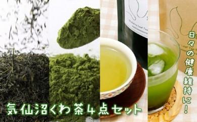【有機栽培】気仙沼くわ茶4点セット パウダー 煎茶