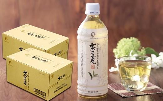 1-086 静岡県産一番茶厳選「茶匠庵ペットボトル緑茶」500ml×48本セット