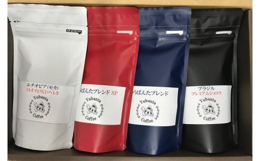 【焙煎工房ゆうばんた珈琲】オリジナルコーヒー100g4袋セット