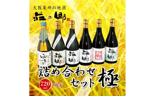 "D093 泉州地酒""荘の郷""720ml×6本 詰め合わせセット 極"