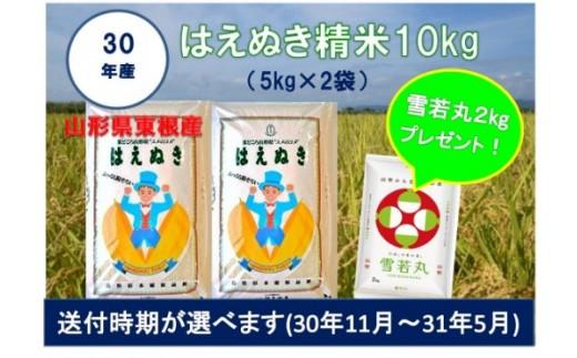 30年産はえぬき精米10kg+雪若丸2kg(送付時期が選べます)JA提供