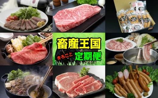 45-RT02_◇畜産王国まるごと定期便