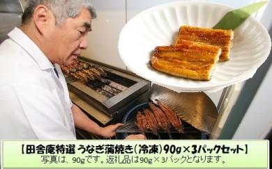 IK01-20 田舎庵特選 うなぎ蒲焼き(冷凍)90g×3パックセット【木箱入り】