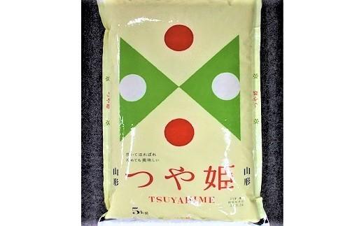 0059-208 令和元年産 山形県産つや姫5kg・はえぬき5kg