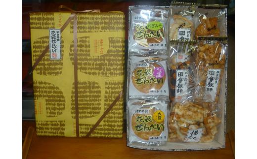 【羽生市推奨品】花袋せんべいセット