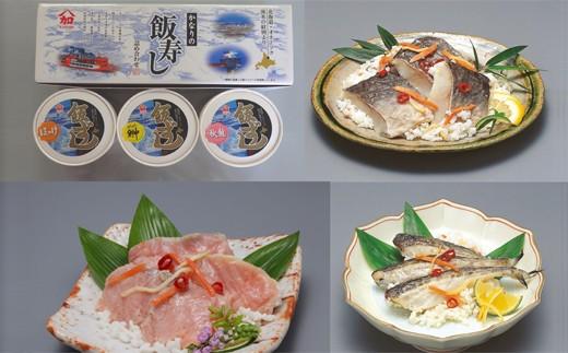 15-42 【期間限定】特選 飯寿司詰合せ ホッケ・ハタハタ・秋鮭3点セット