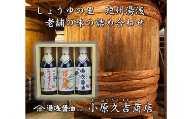 [№5745-1350]湯浅醤油、ぽん酢、うすくち醤油 3本セット(各500ml)