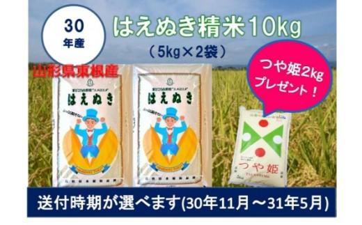 30年産はえぬき精米10kg+つや姫2kg(送付時期が選べます)JA提供
