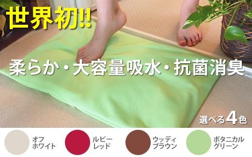 A)日本製 ふわふわ珪藻土足拭きバスクッション「トリリア」