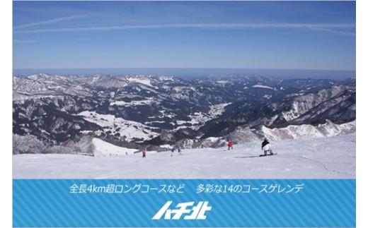 26-01 ハチ北スキー場リフト1日券(大人)