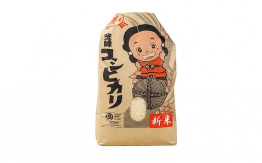 特別栽培米 金峰コシヒカリ石蔵米5kg