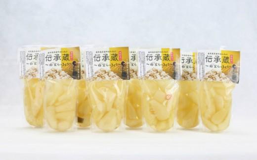 76-R05_〈プレミアム〉伝承蔵~白宝らっきょう黒酢漬け~