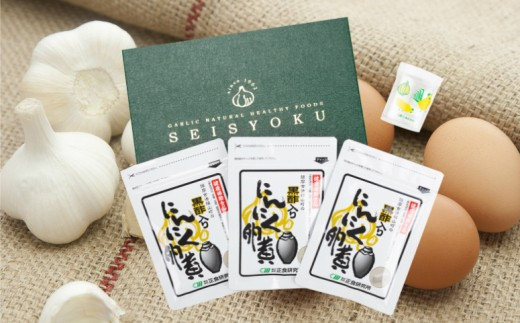 63-R01_にんにく卵黄(鹿児島セット)