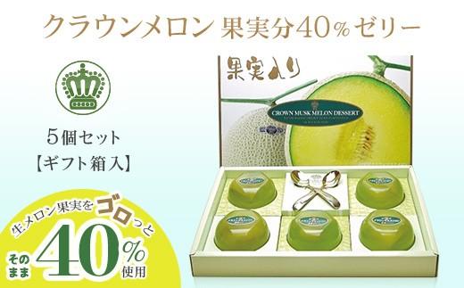 235 クラウンメロン果実分40%ゼリー 5個セット(ギフト箱入)