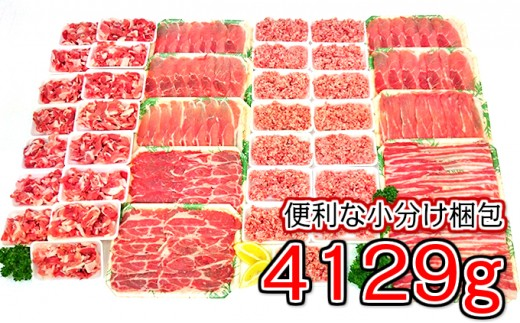 里見和豚 良い肉(4,129g)[№5651-0405]