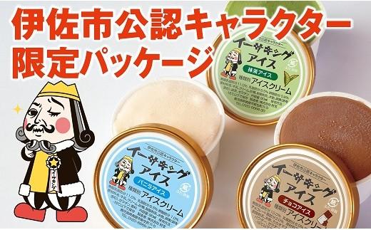 A-33 イーサキングアイス(バニラ・抹茶・チョコレート) 各6個 合計18個