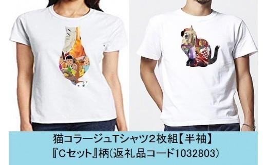 1032803_猫コラージュTシャツ【半袖】2枚組『Cセット』柄