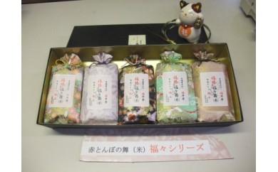 【赤とんぼの舞(米)福々シリーズ】福勝福々舞(米)5個セット