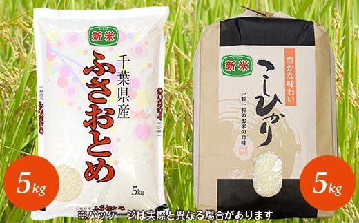 ☆30年千葉県産「ふさおとめ&コシヒカリ」食べ比べ(精米)
