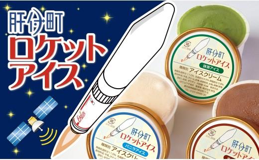 【A43021】ロケットアイス3種18個