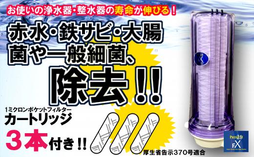 【320003】掃除フィルター鉄サビ細菌除去汚れ落とし!水道水洗浄おまけ付