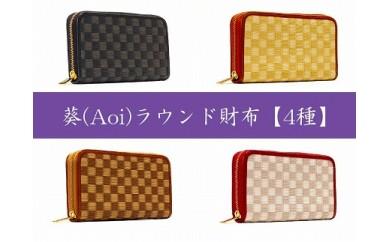 葵(Aoi)ラウンド財布