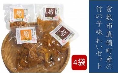 AE01 倉敷市真備町産の竹の子味わいセット